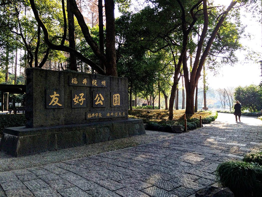 Hangzhou_Friendship public park