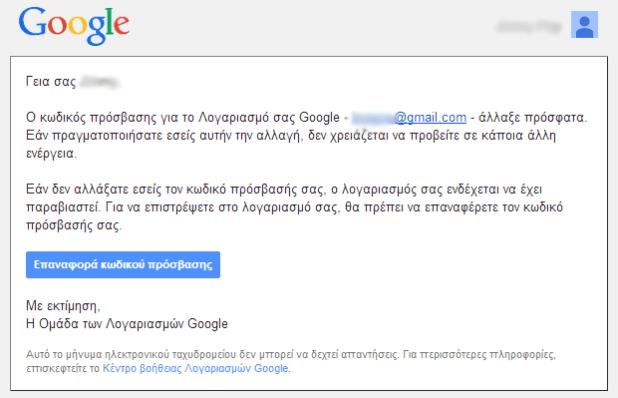 change-gmail-password-04