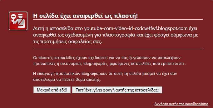 firefox-phishing-page