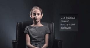 Πώς να προστατέψετε το παιδί σας από την απειλή της διαδικτυακής αποπλάνησης