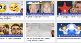 Πόσο αθώα είναι τα κουίζ του Facebook και ποιοι πλουτίζουν όταν κάνεις τεστ στο Facebook ;