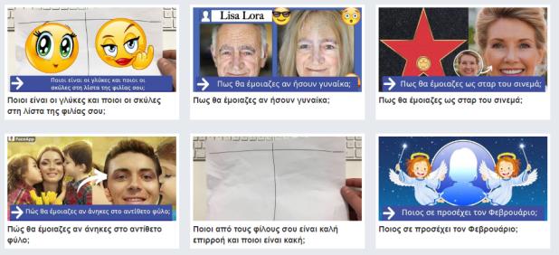 df6b72358a5d Πόσο αθώα είναι τα κουίζ του Facebook   Καθόλου . Τα κουίζ και τα τεστ που  διακινούνται μέσω Facebook μόνο αθώα δεν είναι