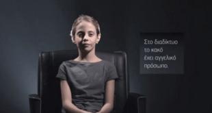 Facebook και παιδοφιλία: Ένα θέμα ''γροθιά στο στομάχι'' , που δεν πρέπει να αγνοεί κανένας γονιός.