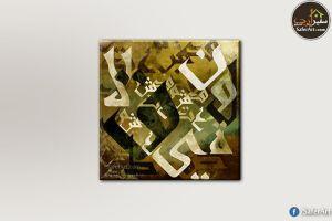 لوحات مودرن اسلامى فى مصر