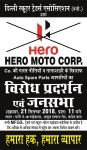Auto Parts Dealers Karol bagh protest against Hero Motocorp Ltd