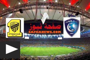 بث مباشر مباراة الهلال والاتحاد اليوم الثلاثاء 17-09-2019 دوري أبطال آسيا