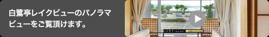 room-washitsu02-view