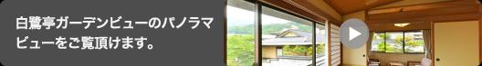 room-washitsu02-view2