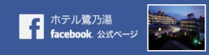 ホテル鷺乃湯公式FACEBOOK