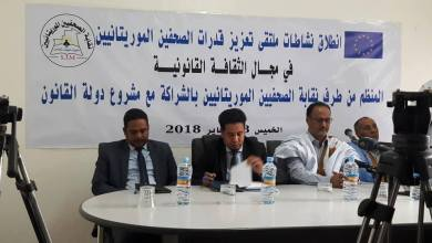 Photo of نقابة الصحفيين الموريتانيين تطلق ملتقى تكوينياً
