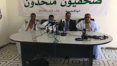 Photo of موريتانيا.. هيئات صحفية تعلن تجاوز الخلافات وتتوحد
