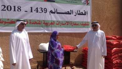 Photo of موريتانيا : السفارة الإماراتية تطلق مشروع إفطار الصائم