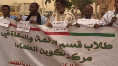 Photo of موريتانيا.. احتجاج على إغلاق مركز تكوين العلماء