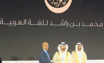 "Photo of ""إسيسكو"" تنال جائزة ""بن راشد"" للغة العربية"