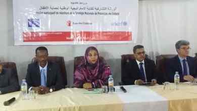 Photo of موريتانيا تبدأ تحيين إستراتيجيتها لحماية الطفولة