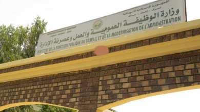 وزارة الوظيفة العمومية وعصرنة الإدارة