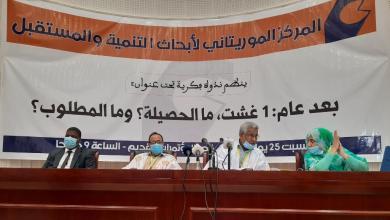 Photo of ندوة فكرية تجمع عشرات السياسين بعد عام من حكم غزواني