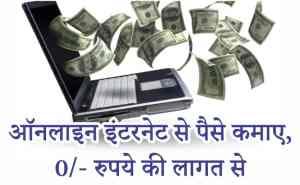 इंटरनेट की सहायता से पैसे कमाएं फोटो