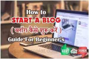 एक ब्लॉग कैसे बनाएँ उसका फोटो
