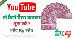 यूट्यूब से पैसे कमायें