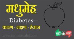 madhumeh-diabetes