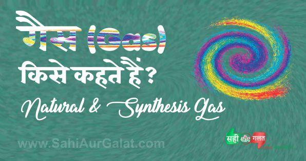 Gas - गैस - सही और गलत