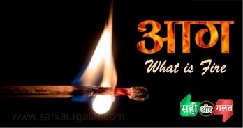 FIRE-AAG-आग