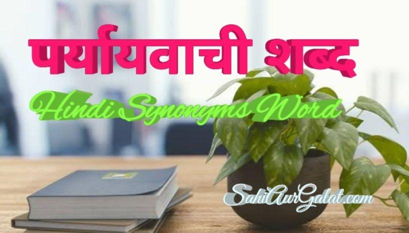Hindi-synonyms-words