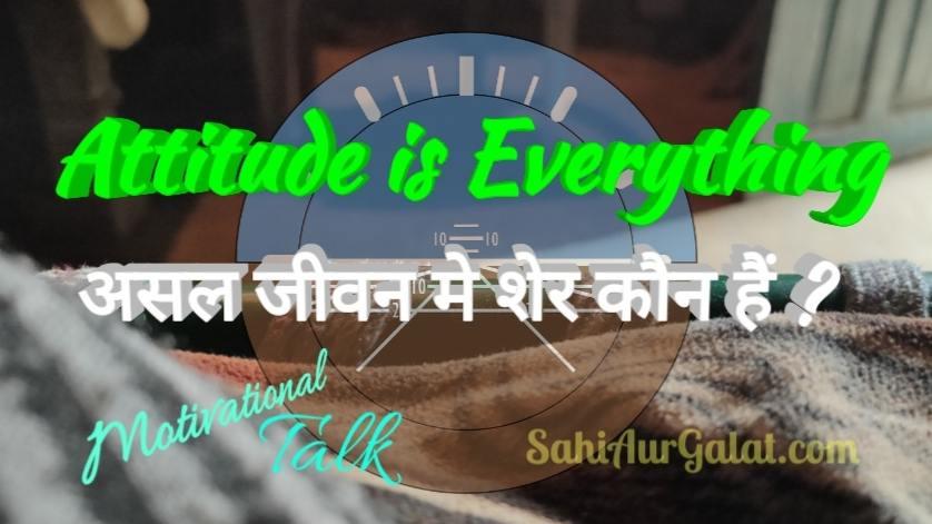 Attitude is everything – असल मे शेर बनना है तो इसे ज़रूर पढ़ें :  Sahi Aur Galat