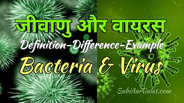जीवाणु और विषाणु क्या होते है तथा इनके बीच अंतर : Sahi Aur Galat