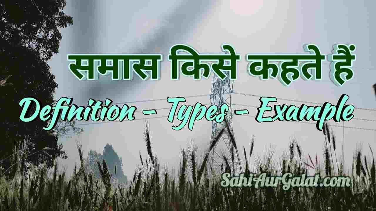 समास Samas क्या होता है –  प्रकार, नियम और उदाहरण : Sahi Aur Galat