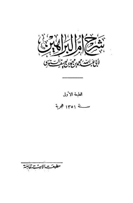 Sharh Aqeedah Sanusiyyah 1