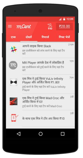 mCent Mobile Application Se Dusre Achche Mobile Applications Ki Jaankaari Milti Hai