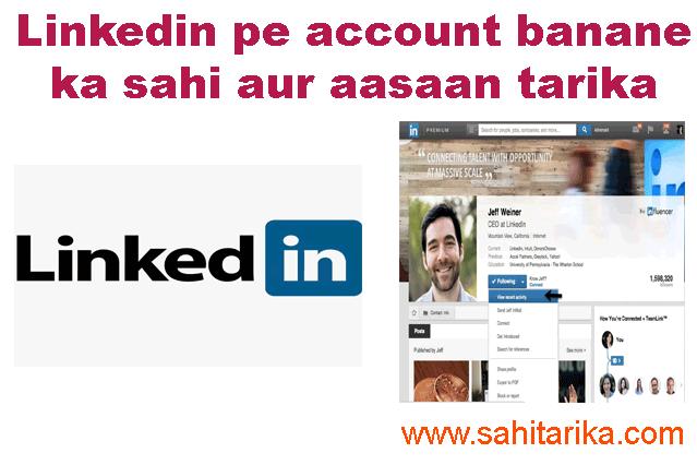Linkedin pe account banane ka sahi tarika