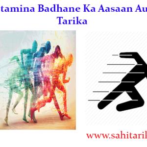 Body Stamina Badhane Ka Aasaan Aur Sahi Tarika