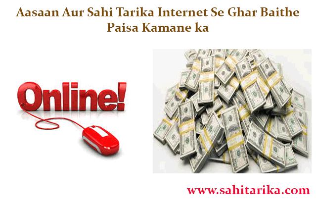 Aasaan Aur Sahi Tarika Internet Se Ghar Baithe Paisa Kamane ka
