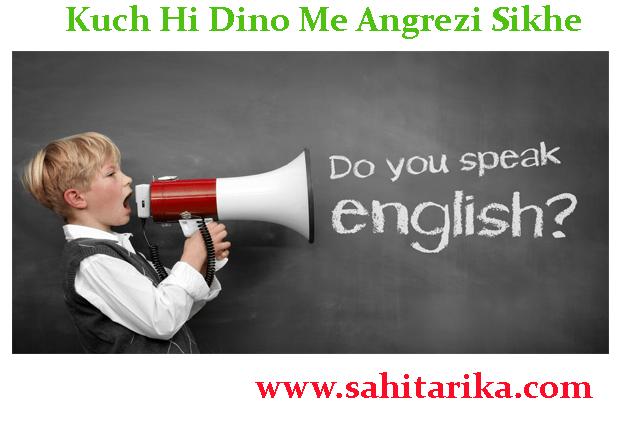 कुछ ही दिनों में फर्राटेदार अंग्रेजी बोले