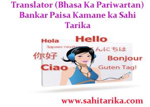 Translator (Bhasa Ka Pariwartan) Bankar Paisa Kamane ka Sahi Tarika