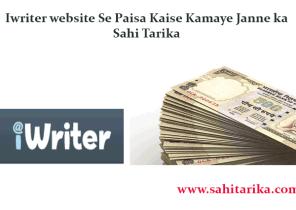 Iwriter website Se Paisa Kaise Kamaye Janne ka Sahi Tarika