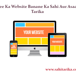 Free Ka Website Banane Ka Sahi Aur Asaan Tarika