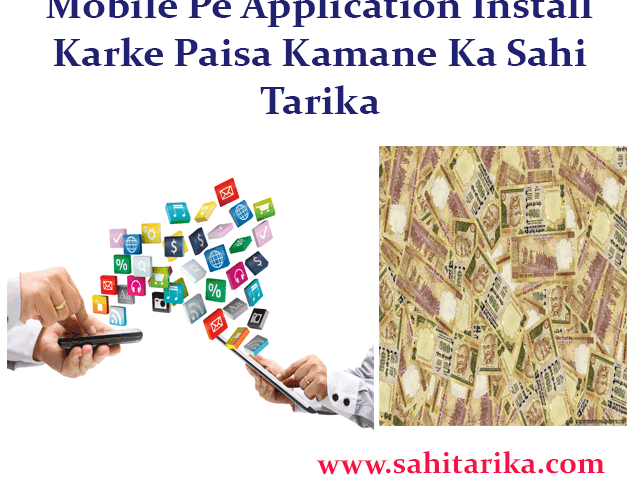Mobile Pe Application Install Karke Paisa Kamane Ka Sahi Tarika