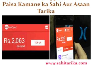 mCent Mobile Application Se Paisa Kamane ka Sahi Aur Asaan Tarika