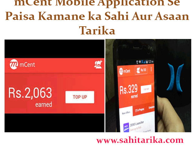mCent Mobile Application Se Paisa Kamane ka Sahi Aur Asaan Tarika