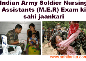 Indian Army Soldier Nursing Assistants (M.E.R) Exam ki sahi jaankari