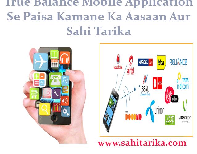 True Balance Mobile Application Se Paisa Kamane Ka Aasaan Aur Sahi Tarika