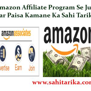 Amazon Affiliate Program Se Jud Kar Paisa Kamane Ka Sahi Tarika