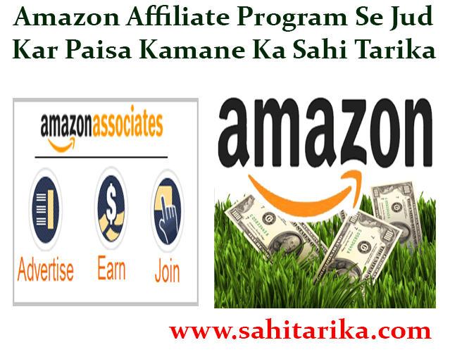 Amazon Affiliate Program Se Jud Kar Paisa Kamane Ka Sahi Tarika