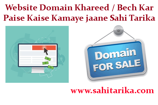 Website Domain Khareed / Bech Kar Paise Kaise Kamaye jaane Sahi Tarika