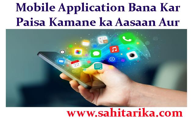 Mobile Application Bana Kar Paisa Kamane ka Aasaan Aur Sahi Tarika