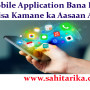 Mobile Application Bana Kar Paisa Kamane ka Aasaan Aur Sahi Tarika